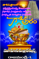 Gopuram by Multiple Authors