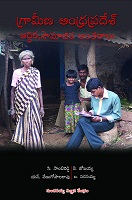 Grameena Andhra Pradesh by Multiple Authors