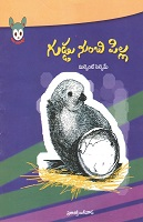 Guddu Nunchi Pilla by Millicent E. Selsam