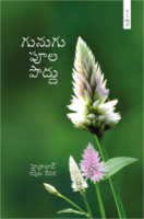 Gunugu Pula Poddu by Multiple Authors