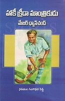 Hockey Kreeda Mantrikudu Major Dhyanchand by Nadamala Gangadhara Reddy
