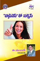 Happiness To Success by Dr. M. V. Rao