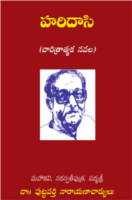 Haridasi by Puttaparthi Narayanacharyulu