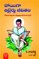 Hayiga Retired Jeevitam by K. Ramireddy