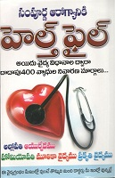 Health File by G.T.Prabhakar