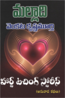 Heart Touching Stories by Malladi Venkata Krishna Murthy