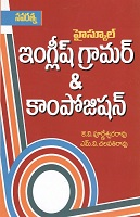 High School English Grammar and Composition by K.V. Purneswara Rao and M. V. Chalapathi Rao