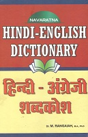 Hindi English Dictionary Hard Bound by Dr.M.Rangaiah