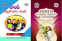Hindi Nerchukundam Randi Hindi School Essays and Letter Writing by Dr. B. Lakshmaiah Setty