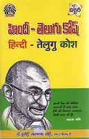Hindi Telugu Kosh by Dr. B. Lakshmaiah Setty