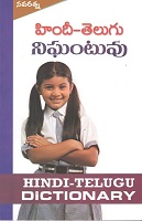 Hindi Telugu Nighantuvu by S.K.Venkatacharyulu