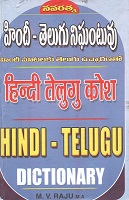Hindi Telugu Nighantuvu Hard Bound by M. V. Raju