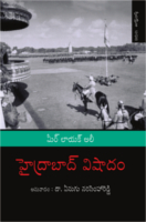 Hyderabad Vishadam by Anugu Narasimha Reddy