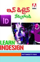Indesign Nerchukondi by P. Ravi Kumar