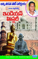 Indian History Balu Series by K. Srinivas Chowhan