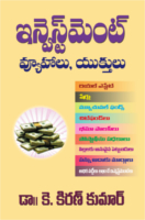 Investment Vyuhalu Yuktulu by Dr.K.Kiran Kumar