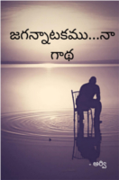 Jagannatakamu Naa Gatha by Aravind Reddy