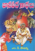Janapada Gathalu by M. D. Soujanya