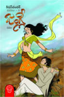 Jangli by Kishan Chandar
