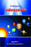 Jatakalankaramu Revised by M. Viswanatha Raju