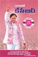 Jayaho KCR by Dr. T. Venugopal Reddy and Vijayarke