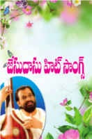 Jesudasu Hit Songs by N. Ramprasad