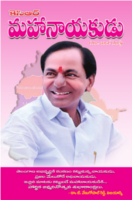 KCR Mahanayakudu by Dr. T. Venugopal Reddy and Vijayarke