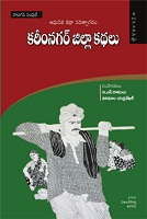 Karimnagar  Zilla Kathalu 4 by Multiple Authors