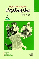 Karimnagar Zilla Kathalu 3 by Multiple Authors