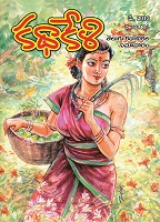 KathaKeli May 2013 by Katha Keli Magazine