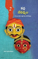 Katha Nepathyam 2 by Multiple Authors