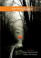 Katha Parvatipuram by Multiple Authors