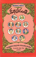 Kathasravanthi Set by Multiple Authors