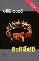 Kingmaker by Satish Chandar