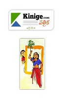 Kinige Patrika July 2014 by Kinige Patrika