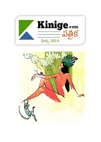 Kinige Patrika March 2014 by Kinige Patrika