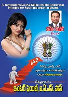 Kittugadu Inter Fail IAS Pass by Koram Kishor