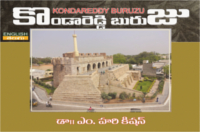 Kondareddy Buruzu by Dr. M. Harikishan