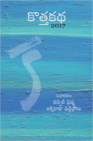 Kottha Katha 2017 by Multiple Authors