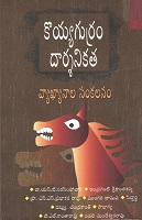 Koyyagurram Darsanikatha by Multiple Authors