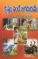 Krishnam Vande Jagadgurum by Polisetty Brothers