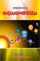Laghu Jatakamu Revised by M. Viswanatha Raju