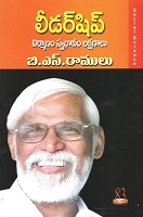 Leadership by B. S. Ramulu