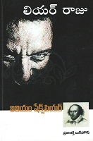 Lear Raju by William Shakespeare