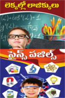 Lekkallo Logiclu Science Puzzles by Akshara and Kota Satyanarayana Murty