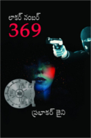 Locker Number 369 by Prabhakar Jaini