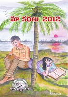maa kathalu 2012 by Multiple Authors