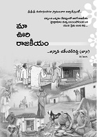 Maa Voori Rajakeeyam by Jithendar Reddy