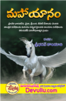 Mahayanam Mohan Publications