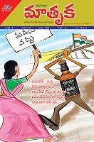 Mahila Gontuka Matruka August 2015 by Matruka Magazine